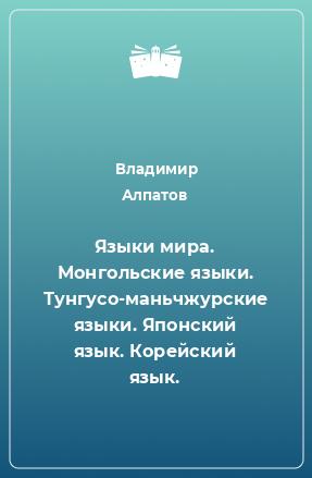 Языки мира. Монгольские языки. Тунгусо-маньчжурские языки. Японский язык. Корейский язык.
