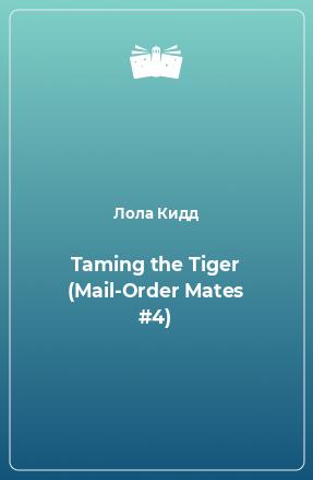 Taming the Tiger (Mail-Order Mates #4)