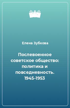 Послевоенное советское общество: политика и повседневность. 1945-1953