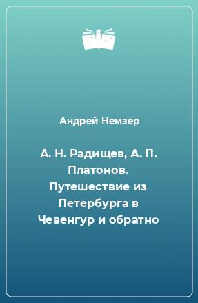 А. Н. Радищев, А. П. Платонов. Путешествие из Петербурга в Чевенгур и обратно