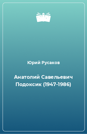 Анатолий Савельевич Подоксик (1947-1986)