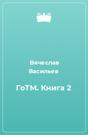 ГоТМ. Книга 2