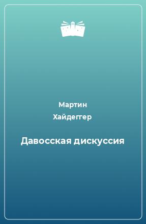 Давосская дискуссия