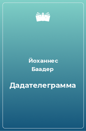 Дадателеграмма