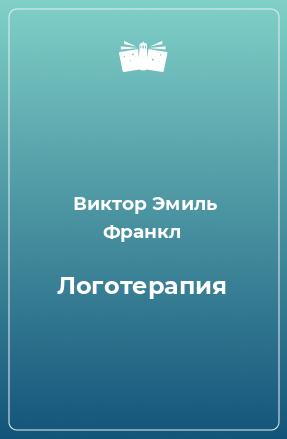 Логотерапия