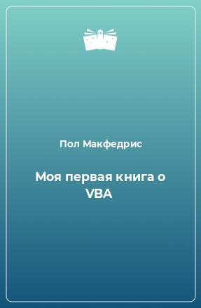 Моя первая книга о VBA