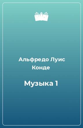 Музыка 1