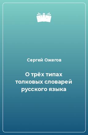 О трёх типах толковых словарей русского языка