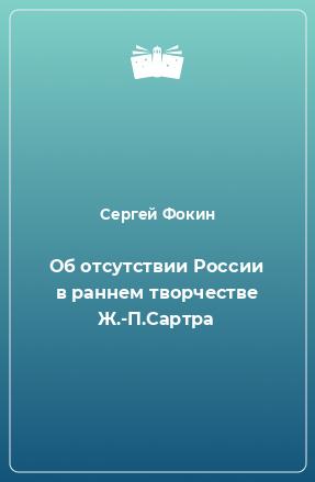 Об отсутствии России в раннем творчестве Ж.-П.Сартра