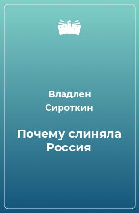Почему слиняла Россия