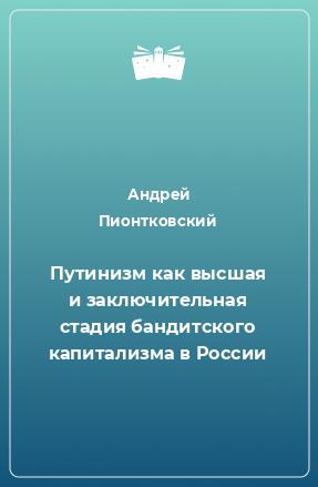 Путинизм как высшая и заключительная стадия бандитского капитализма в России