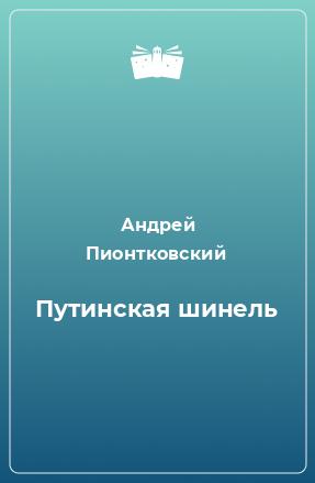 Путинская шинель