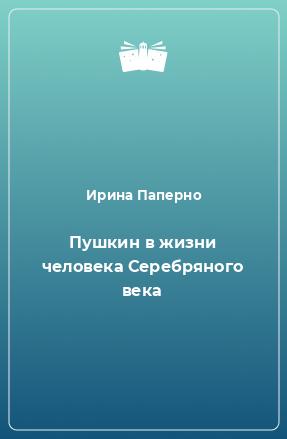 Пушкин в жизни человека Серебряного века