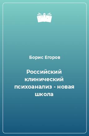 Российский клинический психоанализ - новая школа