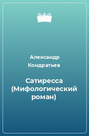Сатиресса (Мифологический роман)