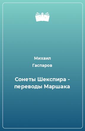 Сонеты Шекспира - переводы Маршака