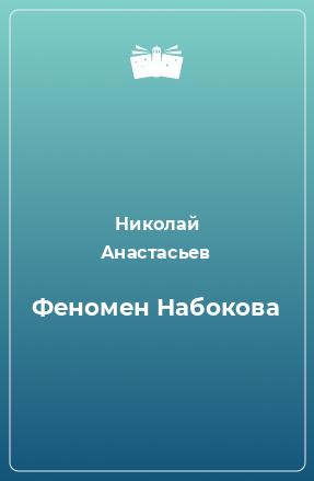 Феномен Набокова