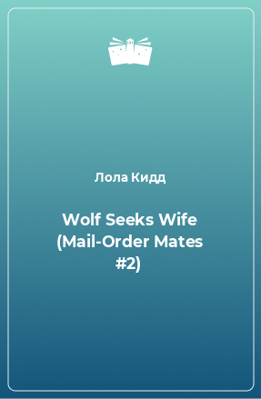 Wolf Seeks Wife (Mail-Order Mates #2)