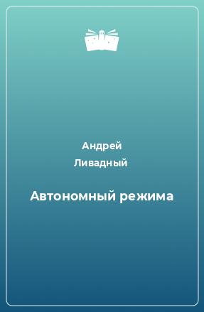 Автономный режима