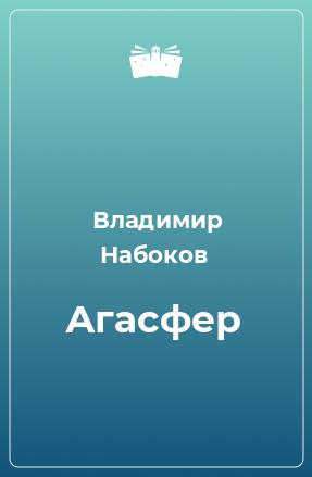Агасфер
