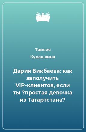 Дария Бикбаева: как заполучить VIP-клиентов, если ты ?простая девочка из Татартстана?