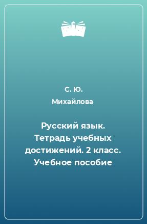 Русский язык. Тетрадь учебных достижений. 2 класс. Учебное пособие