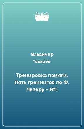Тренировка памяти. Пять тренингов поФ. Лёзеру–№1