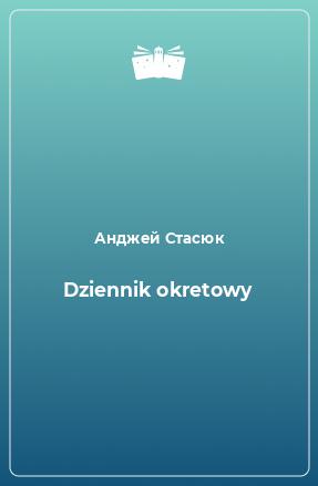 Dziennik okretowy