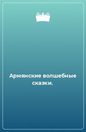 Армянские волшебные сказки.