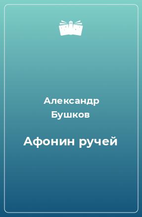 Афонин ручей