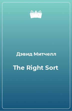 The Right Sort