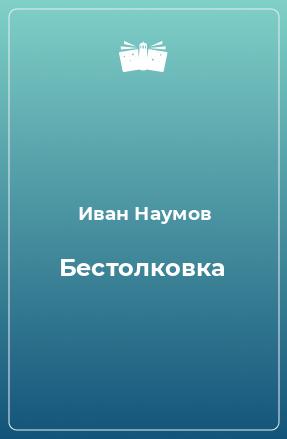 Бестолковка
