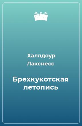 Брехкукотская летопись