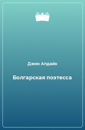 Болгарская поэтесса