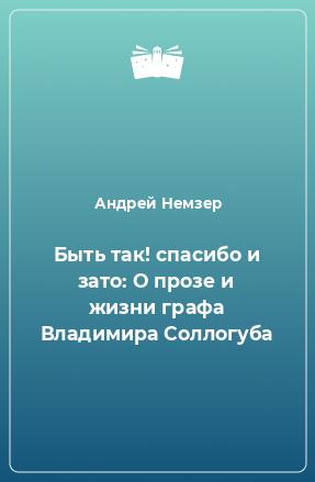 Быть так! спасибо и зато: О прозе и жизни графа Владимира Соллогуба