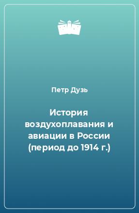 История воздухоплавания и авиации в России (период до 1914 г.)