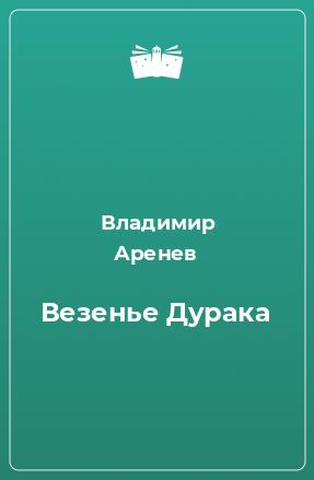 Везенье Дурака