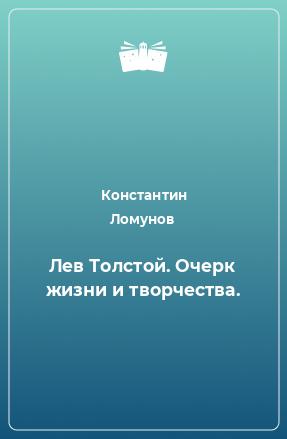 Лев Толстой. Очерк жизни и творчества.