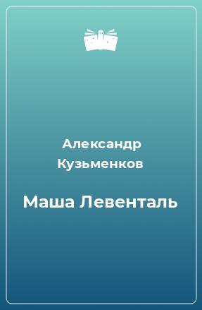 Маша Левенталь