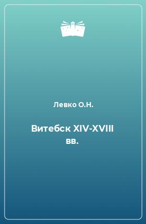 Витебск XIV-XVIII вв.