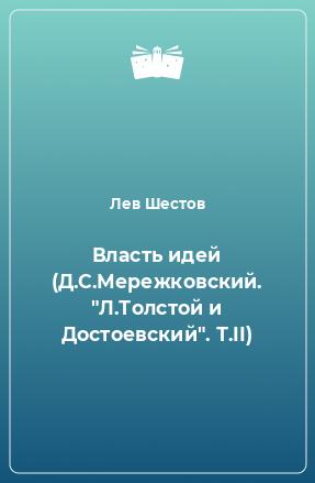 Власть идей (Д.С.Мережковский.