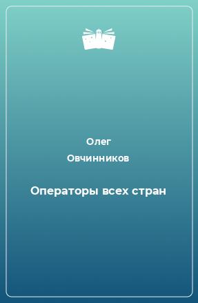 Операторы всех стран