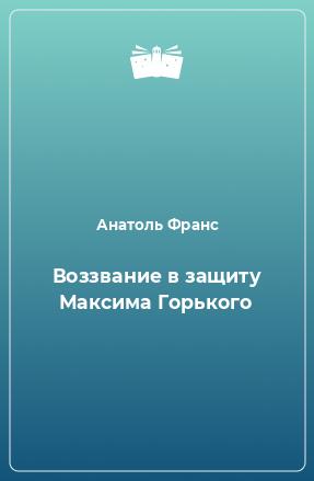 Воззвание в защиту Максима Горького