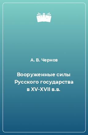 Вооруженные силы Русского государства в XV-XVII в.в.