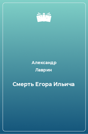Смерть Егора Ильича