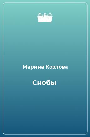 Снобы