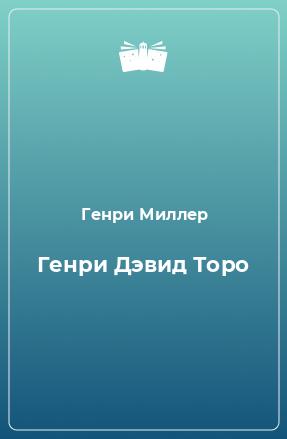 Генри Дэвид Торо