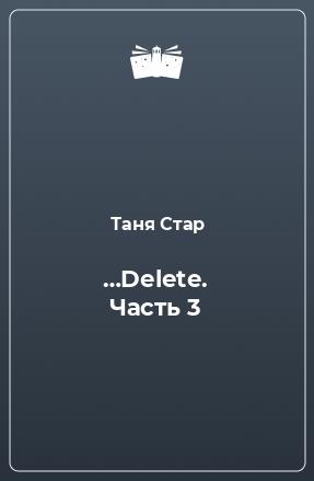 …Delete. Часть 3