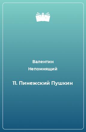11. Пинежский Пушкин