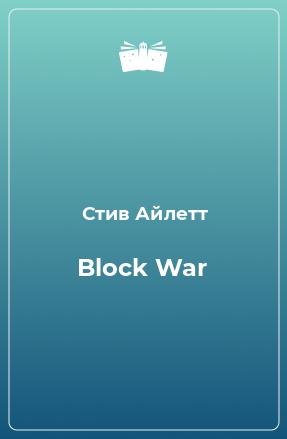 Block War